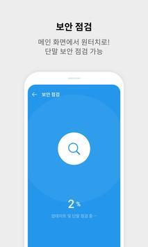 V3 Mobile Security - 무료 백신/클리너/최적화 screenshot 1