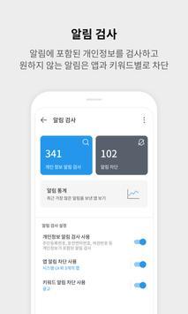 V3 Mobile Security - 무료 백신/클리너/최적화 screenshot 2