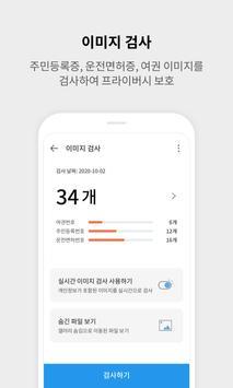 V3 Mobile Security - 무료 백신/클리너/최적화 screenshot 3