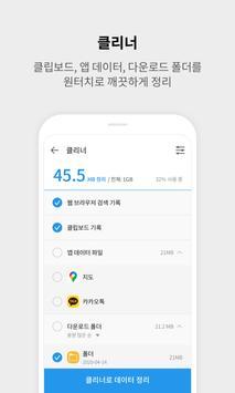 V3 Mobile Security - 무료 백신/클리너/최적화 screenshot 4