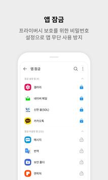 V3 Mobile Security - 무료 백신/클리너/최적화 screenshot 5