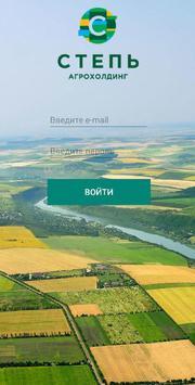 """Логист - Агрохолдинг """"СТЕПЬ"""" poster"""