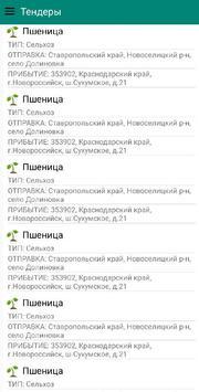 "Логист - Агрохолдинг ""СТЕПЬ"" screenshot 1"