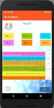 Be Academic screenshot 4
