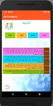 Be Academic screenshot 6