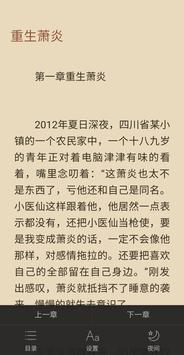 AI搜小说--玄幻小說/免費全本連載小說追書閱讀器,奇幻修真/仙俠/金庸武俠/耽美/言情/小說大全 screenshot 4