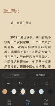 AI搜小说--玄幻小說/免費全本連載小說追書閱讀器,奇幻修真/仙俠/金庸武俠/耽美/言情/小說大全 screenshot 3