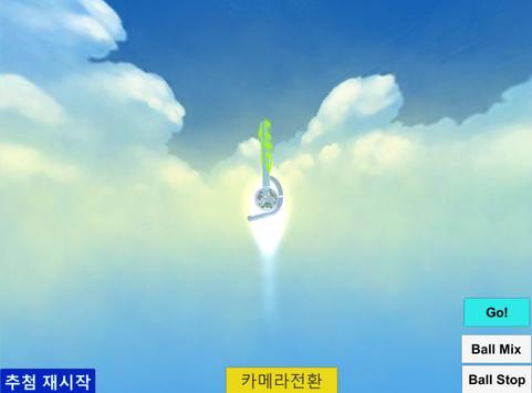 일등당첨 로또! 초고속 3D시뮬 추첨기!  1등기원! screenshot 2