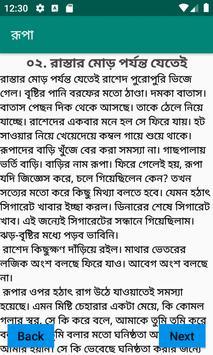 রূপা screenshot 3