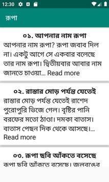 রূপা screenshot 1