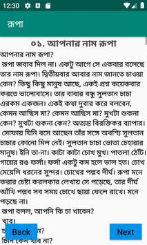 রূপা screenshot 2