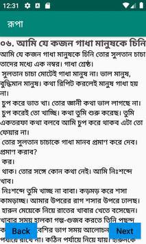 রূপা screenshot 7