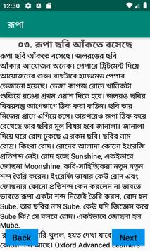 রূপা screenshot 4