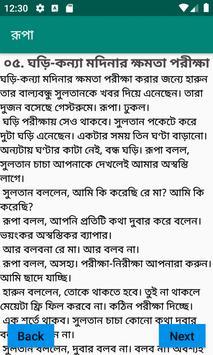 রূপা screenshot 6