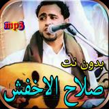 جميع اغاني صلاح الاخفش بدون نت