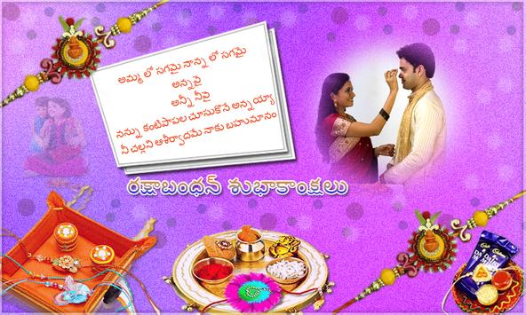 Raksha Bandhan Photo Frames screenshot 3