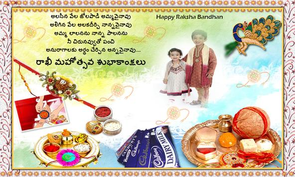 Raksha Bandhan Photo Frames screenshot 1