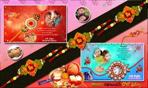 Raksha Bandhan Photo Frames screenshot 2