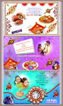 Raksha Bandhan Photo Frames screenshot 5