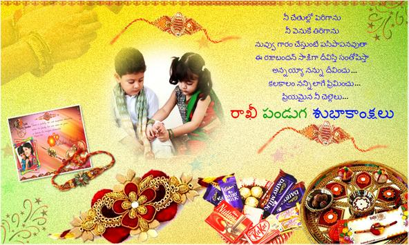 Raksha Bandhan Photo Frames screenshot 6