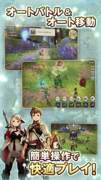 キャラバンストーリーズ screenshot 4