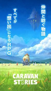 キャラバンストーリーズ poster