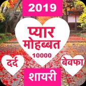 Love Shayari 2019 icon
