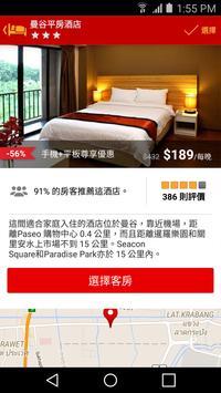 亞航假日 - 酒店及機票 截圖 2