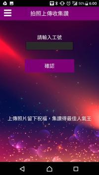 六廠年終尾牙b poster