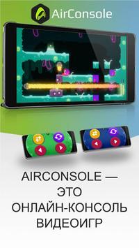 AirConsole скриншот 1