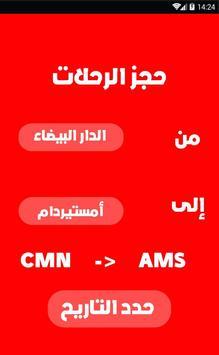 الخطوط الملكية المغربية للرحلات الجوية screenshot 1