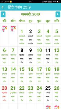 Hindi Calendar Panchang 2019 - 2020 poster