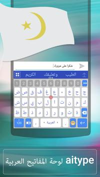 Arabic for ai.type keyboard poster