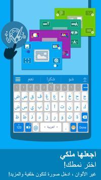 Arabic for ai.type keyboard screenshot 3