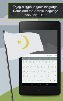 Arabic for ai.type keyboard screenshot 9