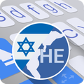 ai.type Hebrew Keyboard