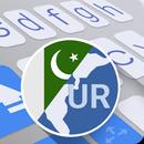 ai.type Urdu Dictionary APK