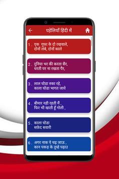 Best Paheli In Hindi screenshot 14