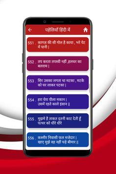 Best Paheli In Hindi screenshot 15
