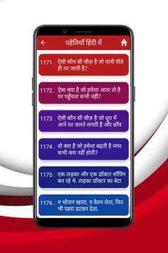 Best Paheli In Hindi screenshot 16