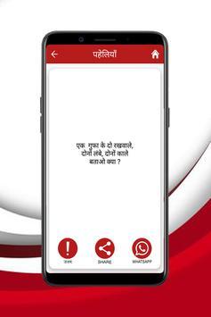 Best Paheli In Hindi screenshot 17