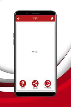 Best Paheli In Hindi screenshot 20