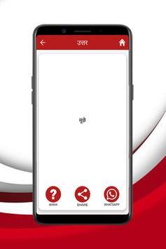 Best Paheli In Hindi screenshot 4