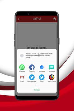 Best Paheli In Hindi screenshot 5