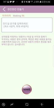 한칸한칸 screenshot 6