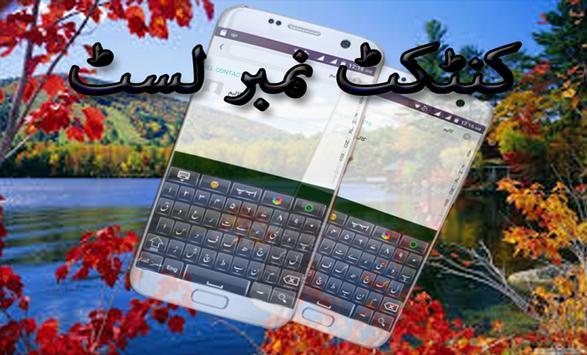 Urdu Keyboard poster