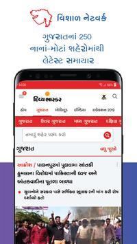 Gujarati News/Samachar - Divya Bhaskar poster