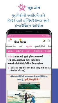 Gujarati News/Samachar - Divya Bhaskar screenshot 1