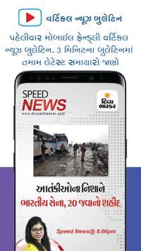 Gujarati News/Samachar - Divya Bhaskar screenshot 2