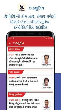 Gujarati News/Samachar - Divya Bhaskar screenshot 3